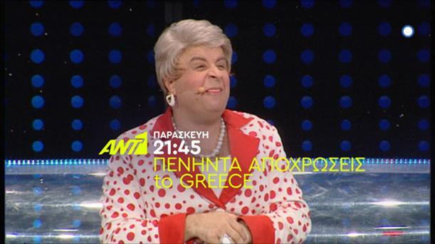 Πενήντα Αποχρώσεις του Greece
