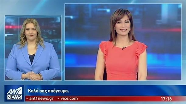 ANT1 NEWS 05-03-2019 ΣΤΗ ΝΟΗΜΑΤΙΚΗ