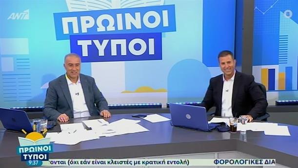 ΠΡΩΙΝΟΙ ΤΥΠΟΙ - 24/10/2020