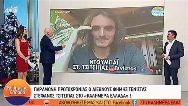 Ο Στέφανος Tσιτσιπάς στο Καλημέρα Ελλάδα  – ΚΑΛΗΜΕΡΑ ΕΛΛΑΔΑ – 31/12/2018