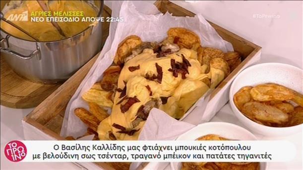 Μπουκιές κοτόπουλο με σως τσέντας, μπέικον και πατάτες τηγανητές από τον  Βασίλη Καλλίδη