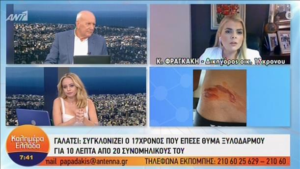 Η δικηγόρος της οικογένειας του 17χρονου στην εκπομπή «Καλημέρα Ελλάδα»