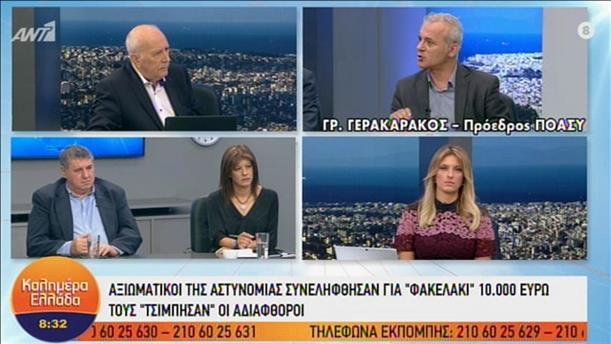 Ο Πρόεδρος της ΠΟΑΣΥ για τους Αξιωματικούς της Αστυνομίας που συνελήφθησαν για «φακελάκι», στην εκπομπή «Καλημέρα Ελλάδα»