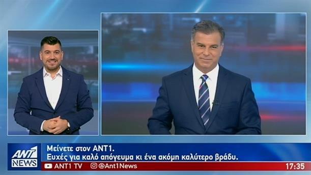 ANT1 NEWS 27-07-2019 ΣΤΗ ΝΟΗΜΑΤΙΚΗ