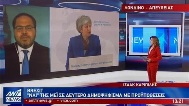 """""""Ναι"""" της Μέι σε δεύτερο δημοψήφισμα για το Brexit"""