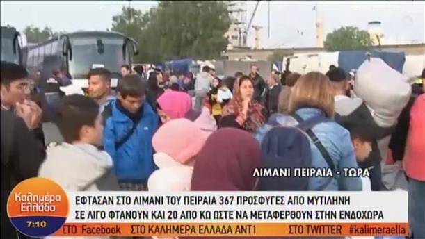 Πρόσφυγες και μετανάστες έφτασαν στο λιμάνι του Πειραιά