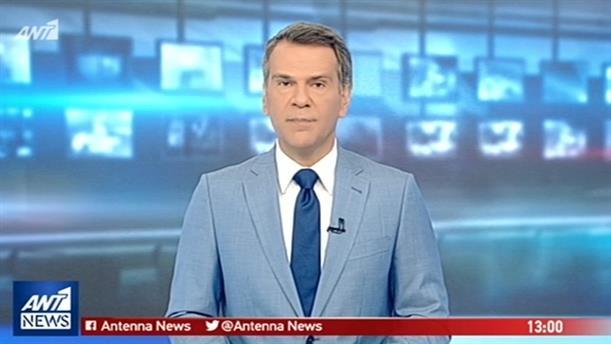 ANT1 NEWS 07-10-2018 ΣΤΙΣ 13:00
