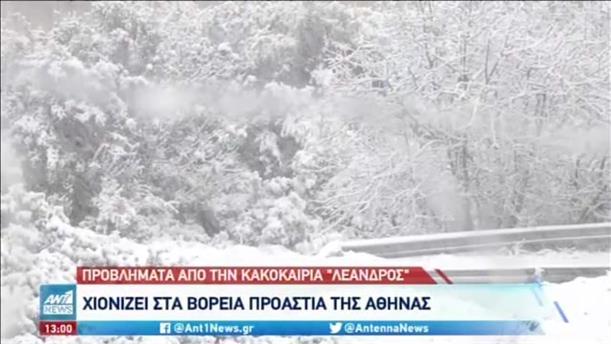 """Ο """"Λέανδρος"""" έντυσε στα λευκά την Ελλάδα"""