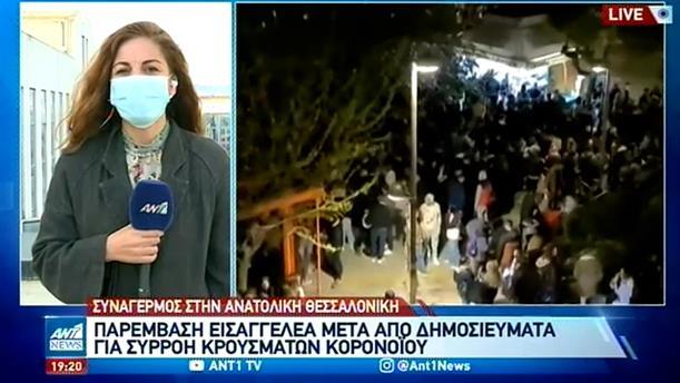 Κορονοϊός - Θεσσαλονίκη: Παρέμβαση εισαγγελέα για συρροή κρουσμάτων σε χωριό