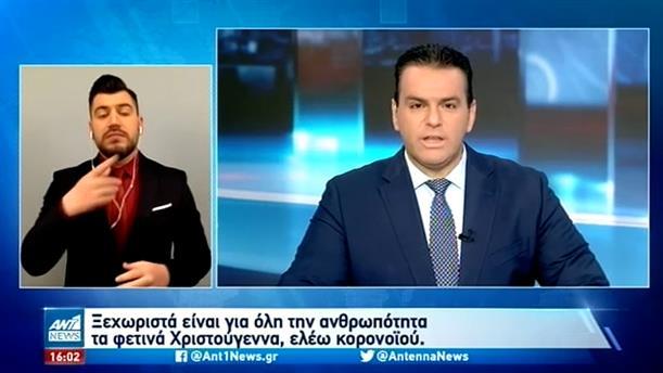 ANT1 NEWS 25-12-2020 ΣΤΗ ΝΟΗΜΑΤΙΚΗ