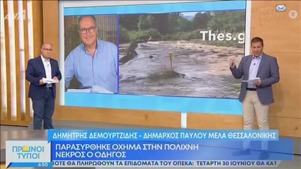 Ο δήμαρχος Παύλου Μελά Θεσσαλονίκης, στους Πρωινούς Τύπους