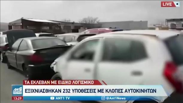 Πως δρούσε η σπείρα που έκλεψε εκατοντάδες αυτοκίνητα