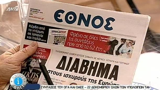 Εφημερίδες (28/11/2014)
