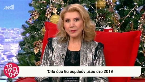 Αστρολογία - Το Πρωινό - 24/12/2018
