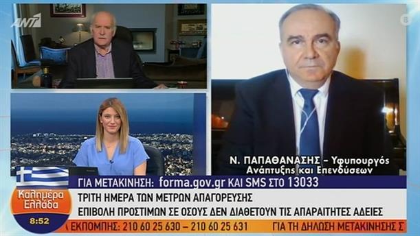 Νίκος Παπαθανάσης – ΚΑΛΗΜΕΡΑ ΕΛΛΑΔΑ – 25/03/2020