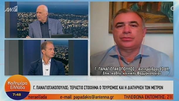 Γ. Παναγιωτακόπουλος (Αντιπρόεδρος ΕΟΔΥ) – ΚΑΛΗΜΕΡΑ ΕΛΛΑΔΑ – 01/06/2020