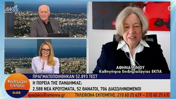 Αθηνά Λινού - Καθ. Επιδημιολογίας – ΚΑΛΗΜΕΡΑ ΕΛΛΑΔΑ - 26/03/2021