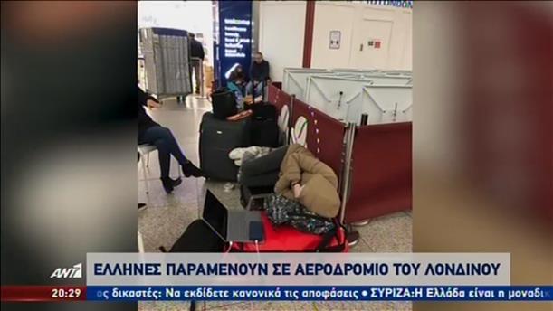 Καταγγελίες στον ΑΝΤ1 από Έλληνες που είναι εγκλωβισμένοι σε αεροδρόμιο του Λονδίνου