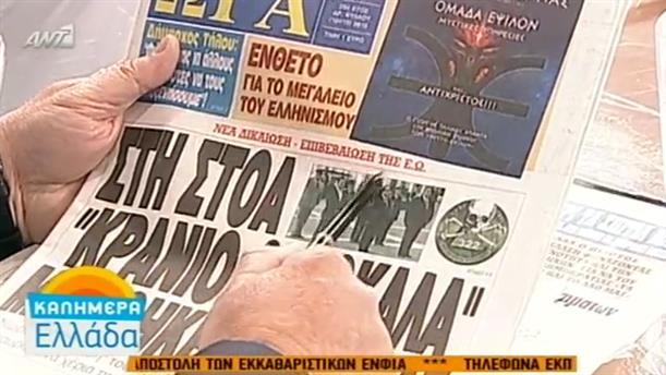 Εφημερίδες (29/10/2015)