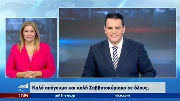 ANT1 NEWS 07-08-2020 ΣΤΗ ΝΟΗΜΑΤΙΚΗ