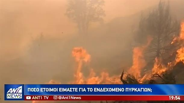 Καταγγελίες για τα απαρχαιωμένα μέσα της Πυροσβεστικής στην «μάχη με τις φλόγες»