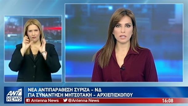ANT1 NEWS 19-11-2018 ΣΤΗ ΝΟΗΜΑΤΙΚΗ