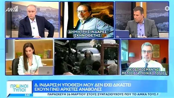 Δημήτρης Ινδαρές - σκηνοθέτης – ΠΡΩΙΝΟΙ ΤΥΠΟΙ - 14/03/2021