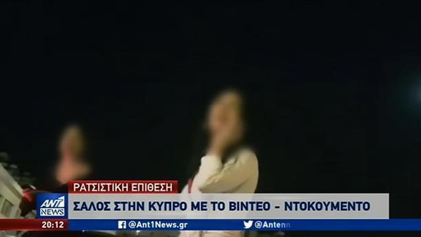 Σάλος στην Κύπρο από τη ρατσιστική επίθεση σε Ρωσίδα
