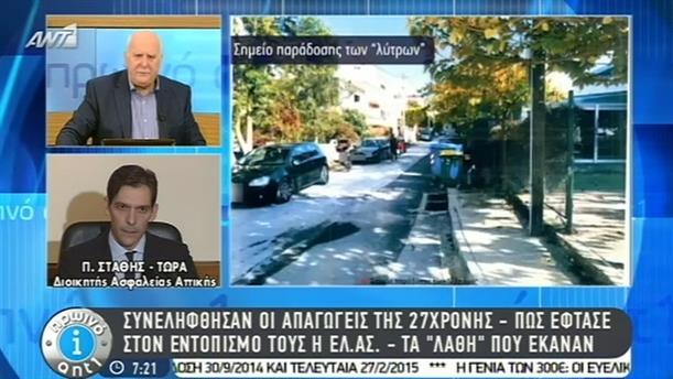 Πρωινό ΑΝΤ1 – Εκπομπή - 17/11/2014