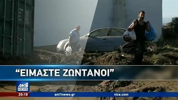 Μαρτυρίες σοκ στον ΑΝΤ1 για τον εφιάλτη στην Εύβοια