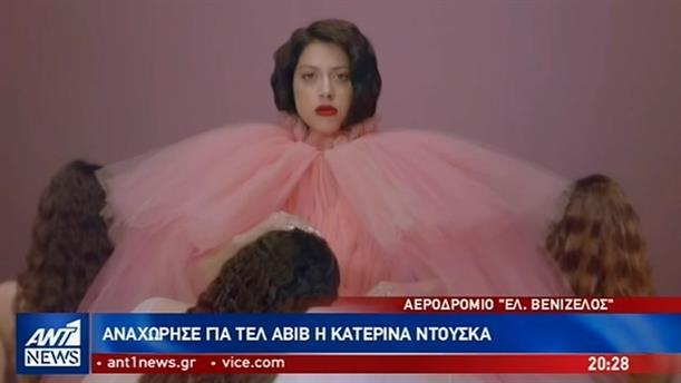 Ξεκίνησε το ταξίδι της Κατερίνας Ντούσκα για την Eurovision
