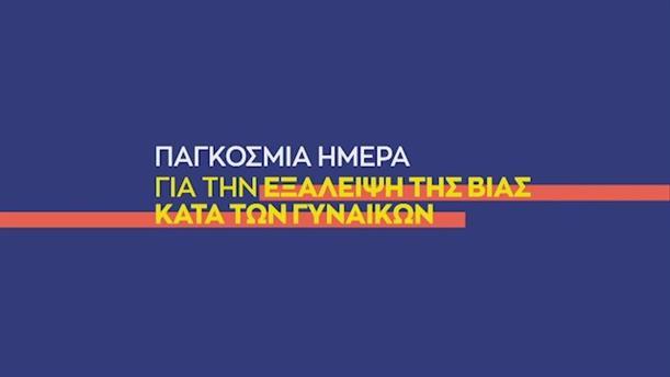 Παγκόσμια ημέρα για την εξάλειψη ης βίας κατά των γυναικών - 25 Νοεμβρίου