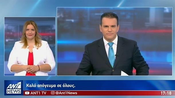 ANT1 NEWS 24-07-2019 ΣΤΗ ΝΟΗΜΑΤΙΚΗ