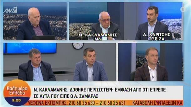 """Κακλαμάνης - Χαρίτσης  στην εκπομπή """"Καλημέρα Ελλάδα"""""""