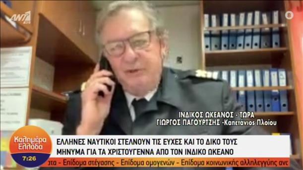 """Έλληνες από όλο τον κόσμο στέλνουν τις ευχές τους μέσα από το """"Καλημέρα Ελλάδα"""""""