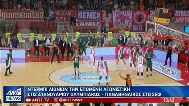 Eurolegaue: ήττα για τον Ολυμπιακό, «μεγαλεπήβολα σχέδια» από τον Πιτίνο