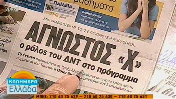 Εφημερίδες (13/05/2016)
