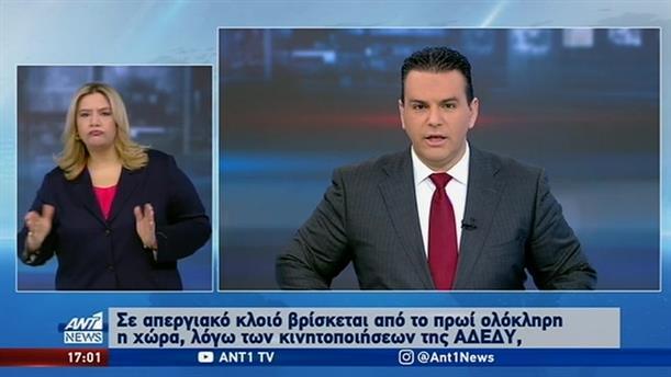 ANT1 NEWS 18-02-2020 ΣΤΗ ΝΟΗΜΑΤΙΚΗ