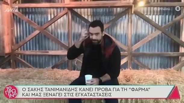 Σάκης Τανιμανίδης - Το Πρωινό - 12/02/2021