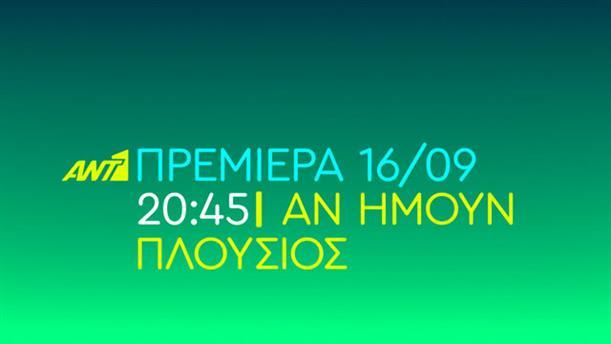 ΑΝ ΗΜΟΥΝ ΠΛΟΥΣΙΟΣ - ΠΡΕΜΙΕΡΑ 16/09