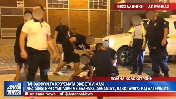 Αιματηρή συμπλοκή στο λιμάνι της Θεσσαλονίκης