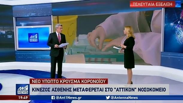 """Κορονοϊός: Νέο πιθανό κρούσμα ασθενή στο """"Αττικόν"""""""