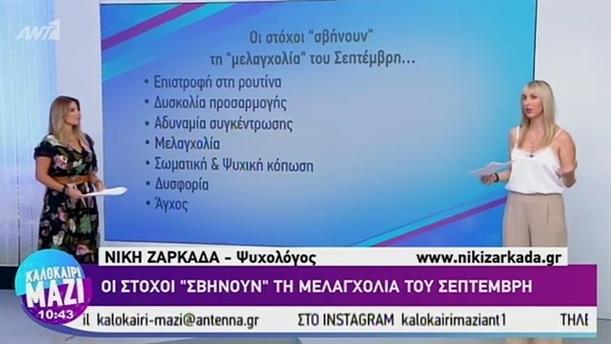 """Οι στόχοι """"σβήνουν"""" τη μελαγχολία του Σεπτέμβρη - ΚΑΛΟΚΑΙΡΙ ΜΑΖΙ – 02/09/2019"""