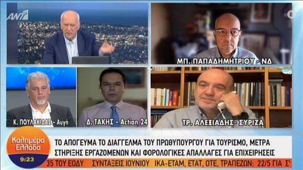 Οι Παπαδημητρίου και Αλεξιάδης στην εκπομπή «Καλημέρα Ελλάδα»