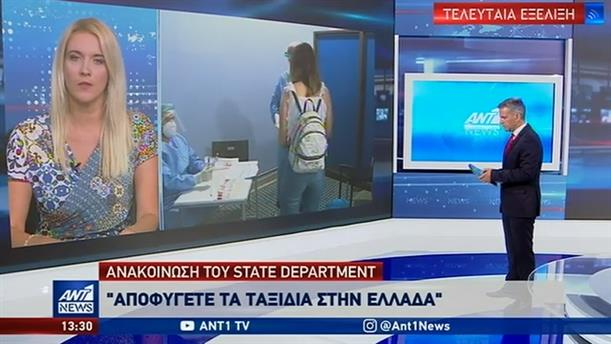 ΗΠΑ: ταξιδιωτική οδηγία για την Ελλάδα λόγω κορονοϊού