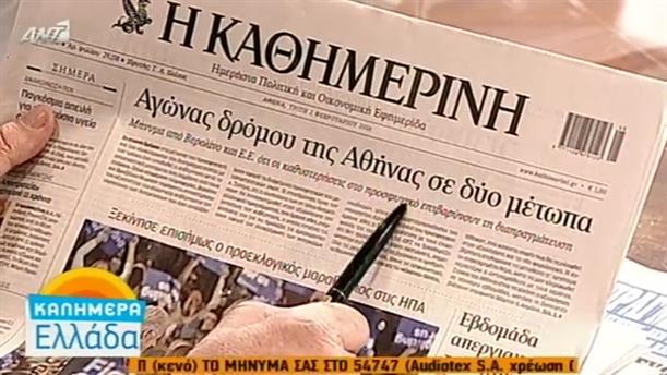 Εφημερίδες (02/02/2016)