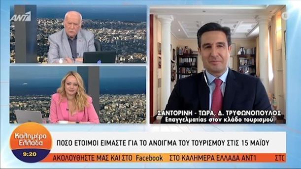 Δ. Τρυφωνόπουλος - πρώην Γ.Γ ΕΟΤ – ΚΑΛΗΜΕΡΑ ΕΛΛΑΔΑ - 07/05/2021