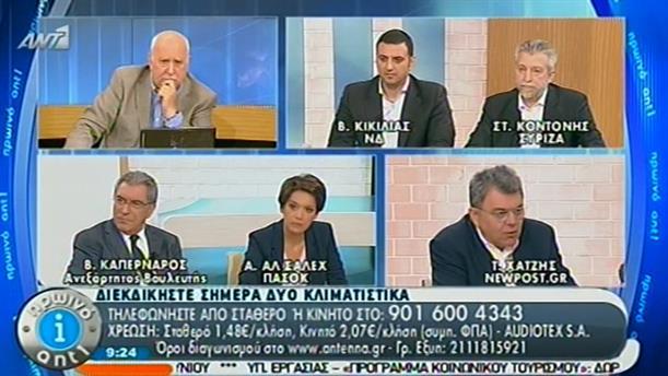 Πρωινό ΑΝΤ1 – Ενημέρωση - 30/05/2014