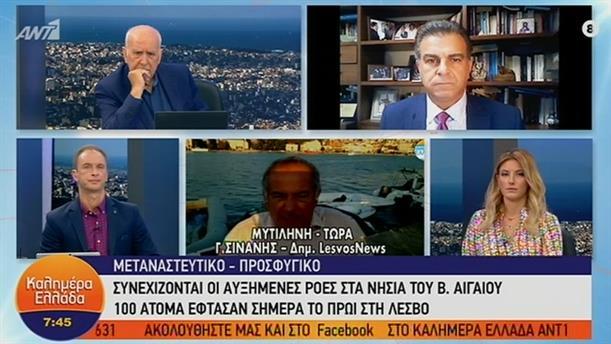 Μεταναστευτικό: Αυξημένες ροές στα νησιά του Β. Αιγαίου – ΚΑΛΗΜΕΡΑ ΕΛΛΑΔΑ - 03/10/2019