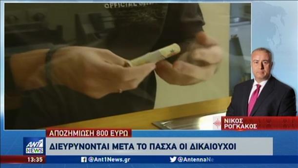 Νέες κατηγορίες δικαιούχων για τα 800 ευρώ
